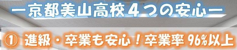 142-2 京都美山高校4つの安心