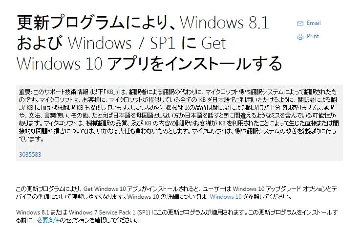 Windows 10 が「推奨される更新」に