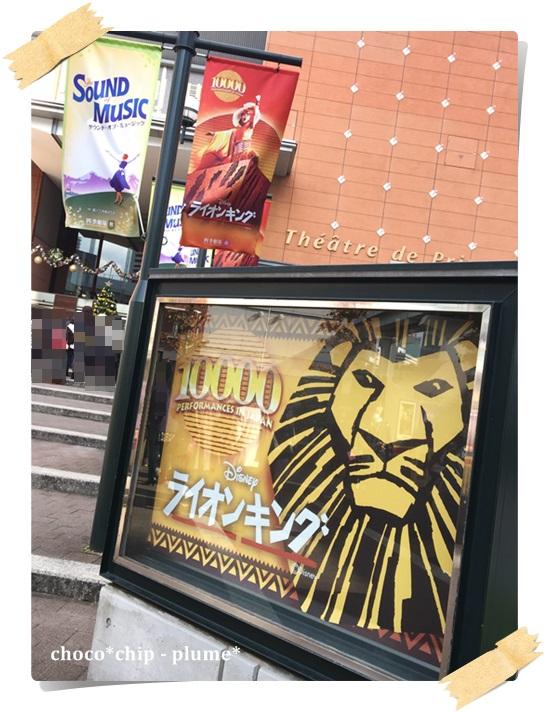 ライオンキング(2)