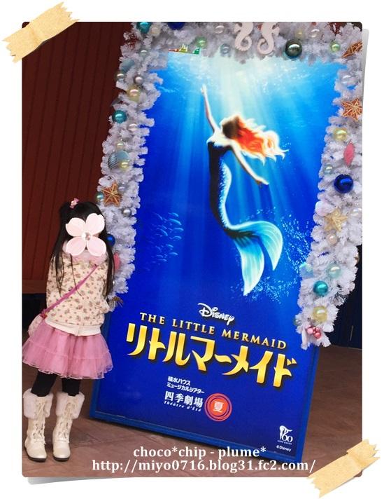 四季リトルマーメイド(1)