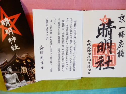 清明神社ご朱印_resized