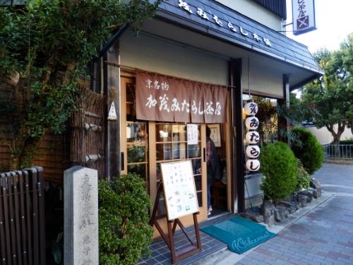 加茂みたらし (1)_resized