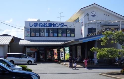 しまねお魚センター (1)_resized