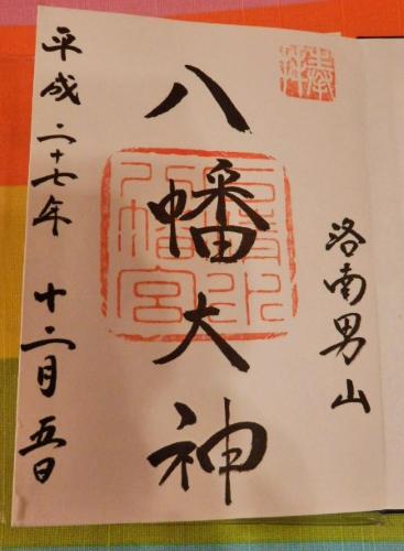 岩清水八幡宮 (77)_resized