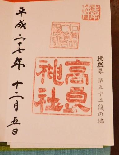 岩清水八幡宮 (79)_resized