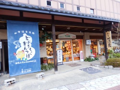 ゆげ街道 (1)3:54_resized