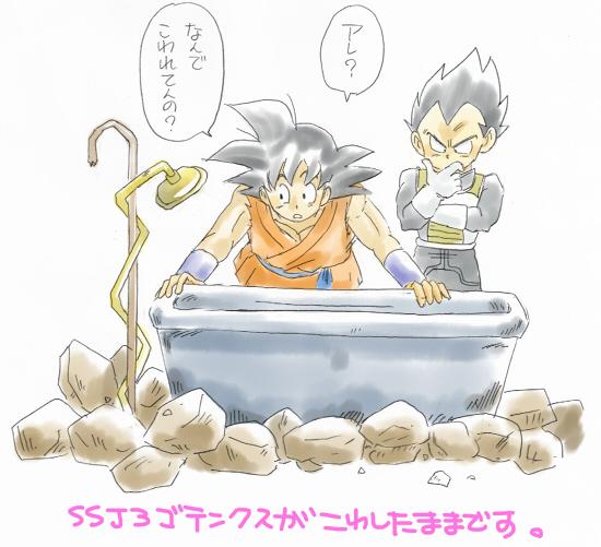 お風呂壊れた