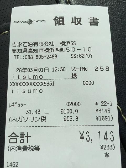 2016-03-01 12.57.25