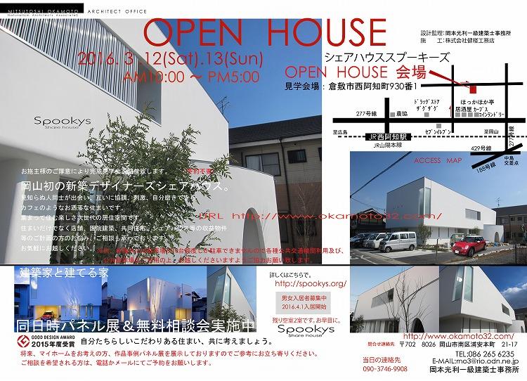 スプーキーズオープンハウス案内図_edited-3