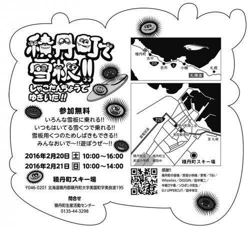 Shakotancho+de+Yukiita_Flyer_2back+WEB_convert_20160210214415.jpg