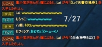 31日5ぴんきーの奇跡