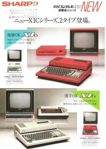 パソコンテレビX1
