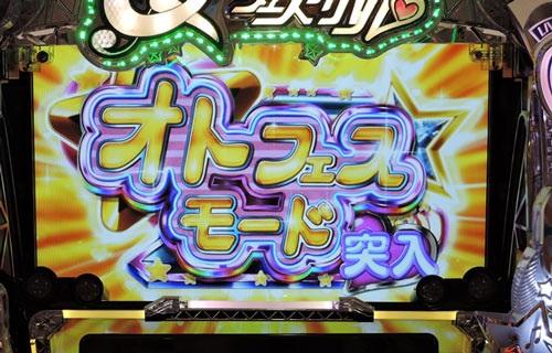 crotomefesutexibaru_otofesumo-do1.jpg