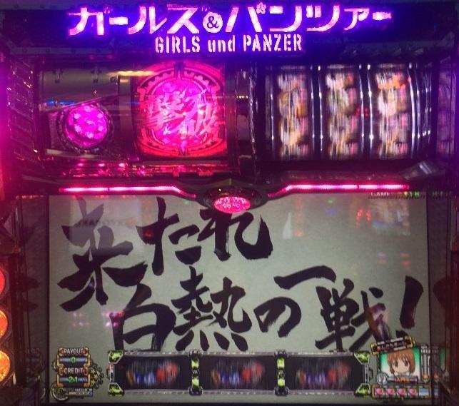 garupann_senshadouatzikaiyokoku.jpg