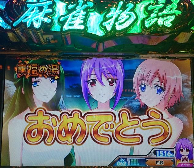 ma-janmonogatari3_tenjou1500g.jpg
