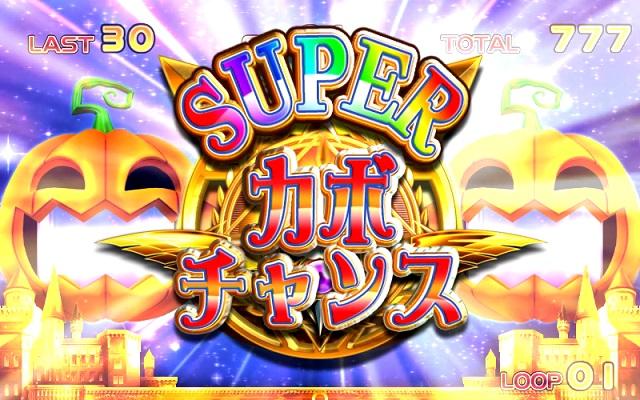 maziharo5_su-pa-kabochansuru-pu.jpg