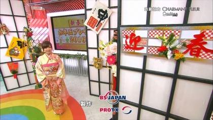 160103新春お年玉プレゼント (1)