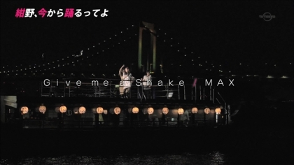 160113MAXと踊るってよ (3)
