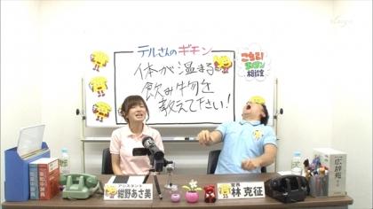 160117リンリン相談室 紺野あさ美 (3)