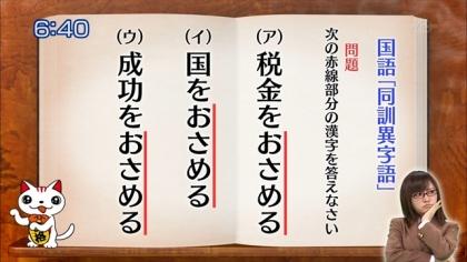 160119合格モーニング 紺野あさ美 (4)