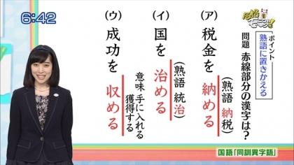 160119合格モーニング 紺野あさ美 (3)
