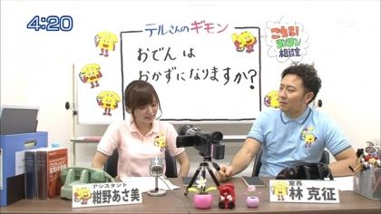161220リンリン相談室 紺野あさ美 (4)