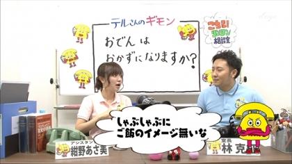 160121リンリン相談室 紺野あさ美 (4)