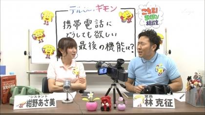 160123リンリン相談室 紺野あさ美 (6)