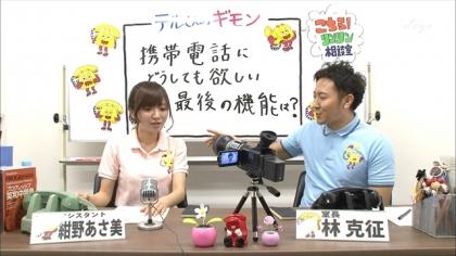 160123リンリン相談室 紺野あさ美 (2)