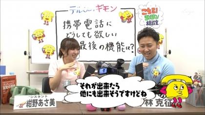 160124リンリン相談室 紺野あさ美 (3)