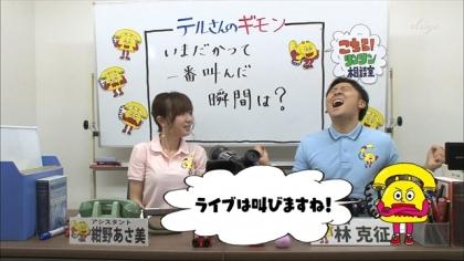 160220リンリン相談室 紺野あさ美 (4)