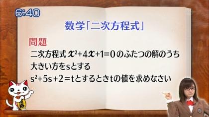 160226合格モーニング 紺野あさ美 (4)
