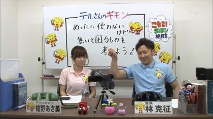 160227リンリン相談室 紺野あさ美 (6)