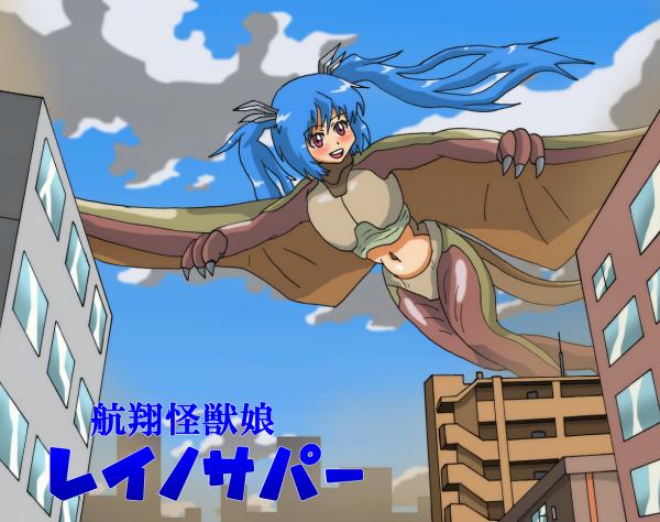 航翔怪獣娘レイノサパーちゃん