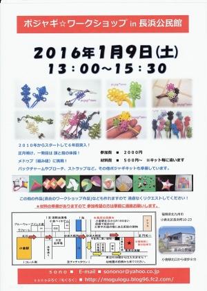 長浜公民館ポジャギワークショップ 2016年1月