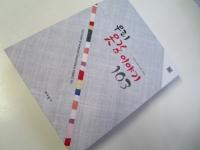 韓国の生地の本