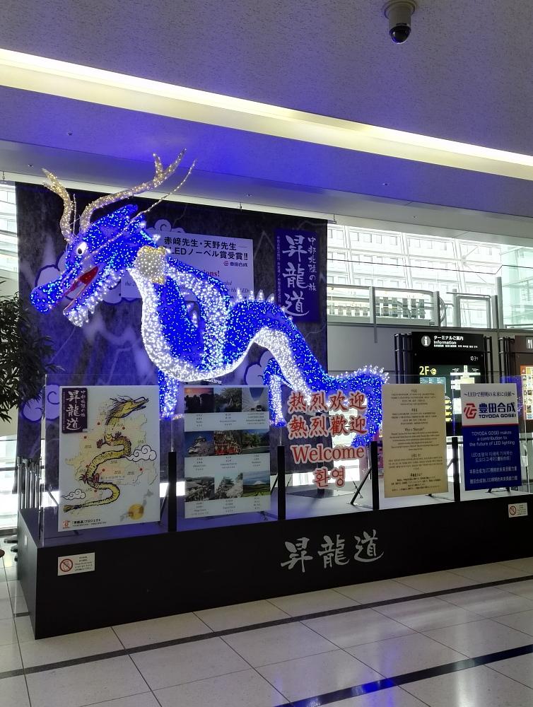 Nagoya airport 名古屋セントレア空港