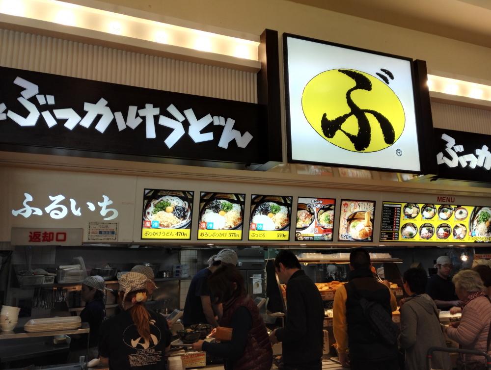 Kurashiki Nuudle Restaurant Japan 倉敷 うどん屋 ふるいち