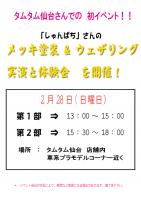 28日イベント