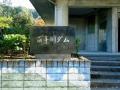 石手川ダム1