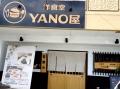 YANO屋1