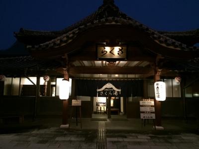 2016.1.24さくら湯2