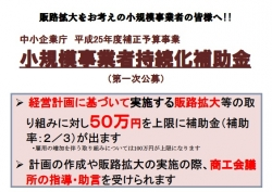syoukibo1持続化