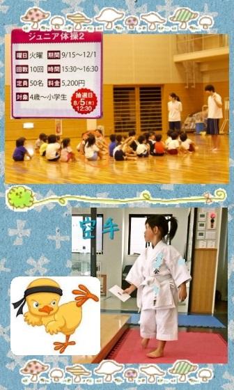 150915_体操教室&空手clg