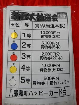 カード会抽選会 006