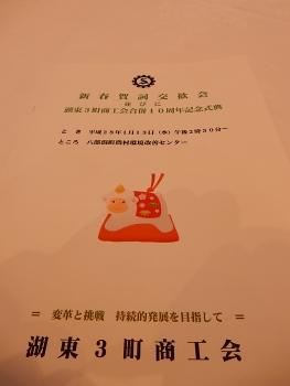 商工会賀詞交歓会 017