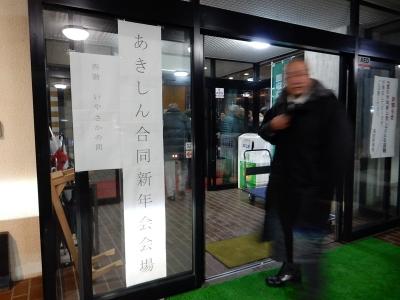 あきしん新年会 011