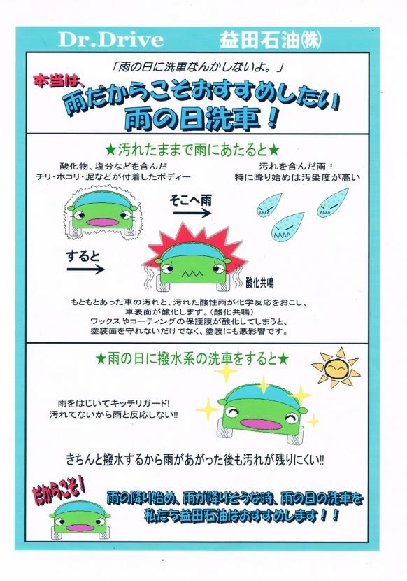 雨の日洗車