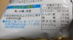 コイケヤ(湖池屋)「ポテトチップス 苺のショートケーキ味」