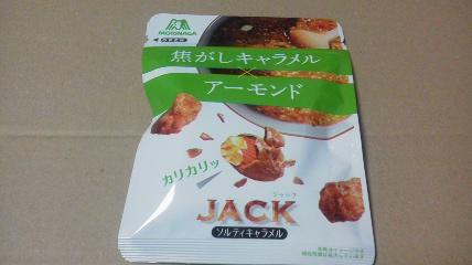 森永製菓「ジャック<ソルティキャラメル>」